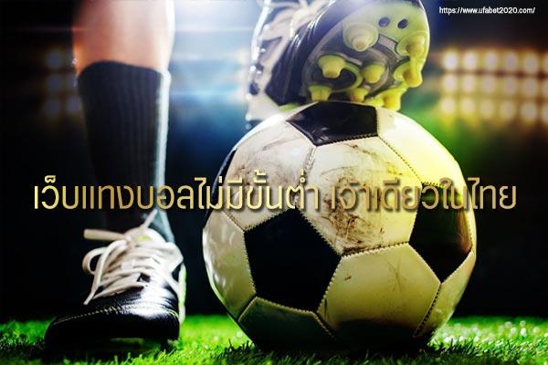 เว็บแทงบอลไม่มีขั้นต่ำ เจ้าเดียวในไทย