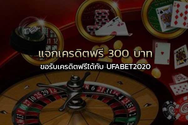UFABET2020freecadit