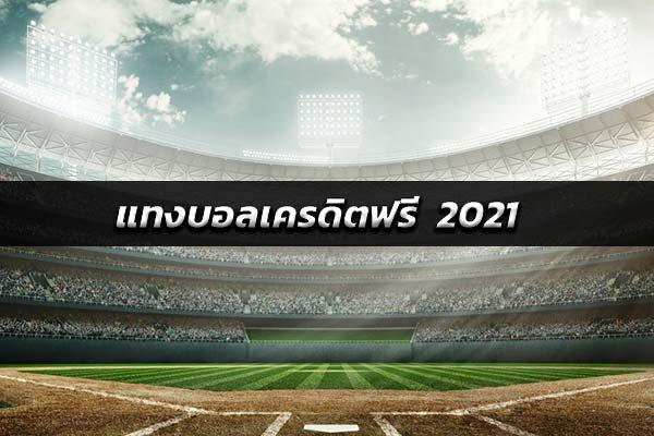 แทงบอลเครดิตฟรี 2021