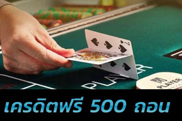 เครดิตฟรี 500 ถอน