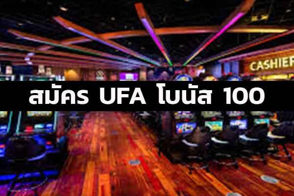สมัคร UFA โบนัส 100