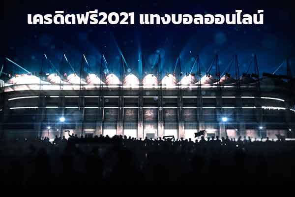 เครดิตฟรี2021 แทงบอล