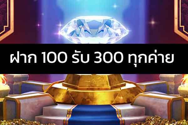 ฝาก 100 รับ 300 ทุกค่าย