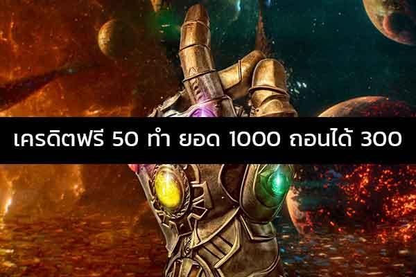 เครดิตฟรี 50 ทํา ยอด 1000 ถอนได้ 300