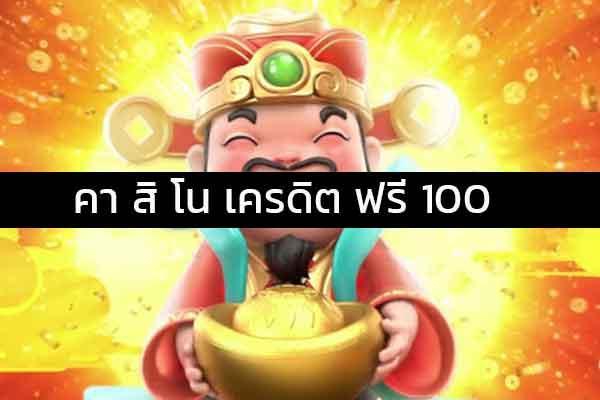 คา สิ โน เครดิต ฟรี 100