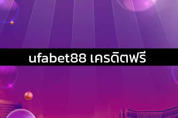 ufabet88 เครดิตฟรี
