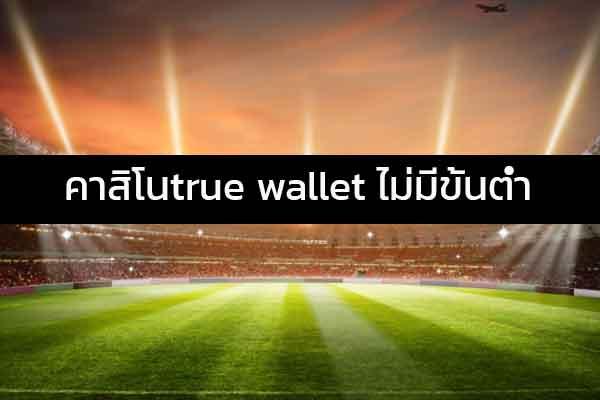 คาสิโนtrue wallet ไม่มีขั้นต่ำ