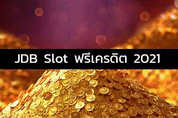 JDB Slot ฟรีเครดิต 2021