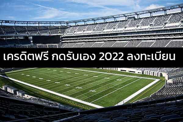 Ufabet2020 ไม่ต้องไปมัวทดลองเล่น เอาเครดิตฟรี ไปเล่นจริงๆได้เลย เครดิตฟรี กดรับเอง 2022 ลงทะเบียน เครดิตฟรี ไม่ต้องฝาก ไม่ต้องแชร์ 2022 กดรับเอง เครดิตฟรีกดรับเองหน้าเว็บ2022 เครดิตฟรี กดรับเอง ไม่มี เงื่อนไข สล็อตเครดิตฟรีกดรับเองล่าสุด เครดิตฟรี กดรับเอง ไม่ ฝาก ไม่ แชร์ 2022 กดรับเองได้ตลอดเวลา โปร เครดิตฟรี ที่หน้าเว็บ