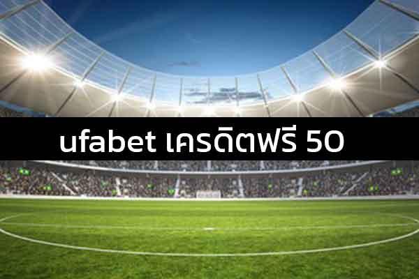 ufabet เครดิตฟรี 50